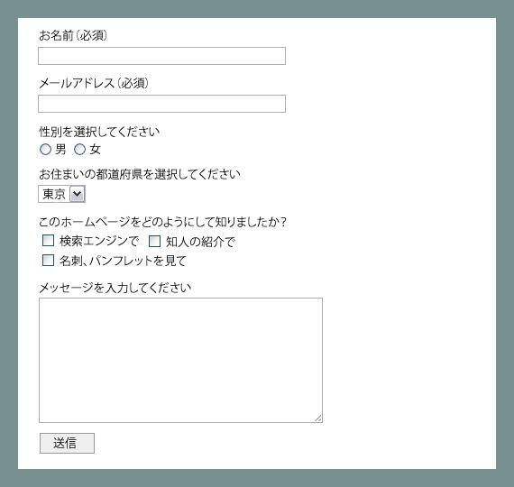 問い合わせ画面の表示例
