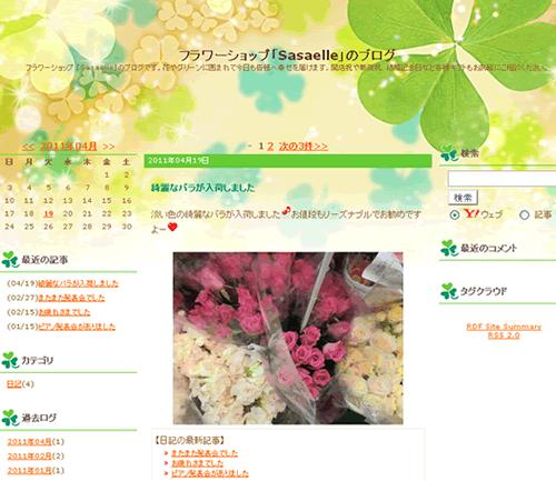 外部ブログの表示例