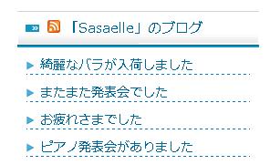 RSSフィード内容の表示例