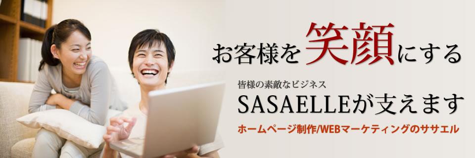 インターネットマーケティングをササエルが支えます