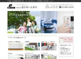株式会社 富士ホームガス
