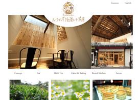 ルーラコンデラ‐紅茶とハーブの店