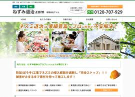 東京・千葉・埼玉のねずみ駆除 【ねずみ退治.com】