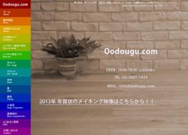 大道具.com
