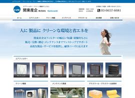 エアフィルター・クリーンルーム関連製品なら関東産企株式会社